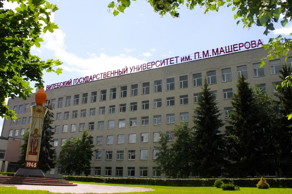 Vitebsk State University (VSU)